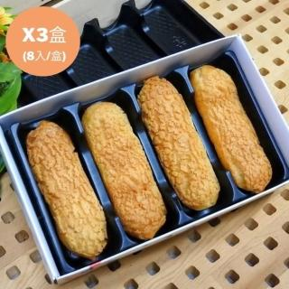 【台南里夫蛋糕】超人氣手指泡芙 10入/盒(3盒組)