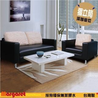 【Margaret】時尚普普風獨立沙發-1+3(5色皮革)