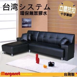 【Margaret】古典世家獨立筒沙發-L型(5色)