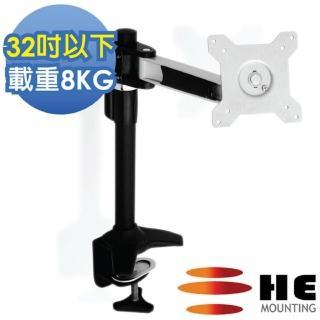 【HE】32吋以下LED/LCD鋁合金單懸臂夾桌型支架(H110TC)