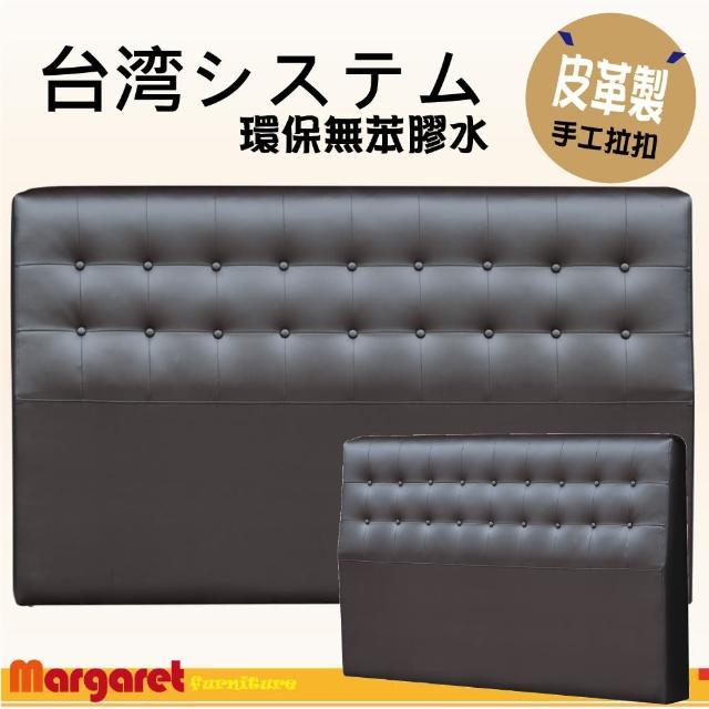 【Margaret】貴族皮製拉扣床頭-加大6呎