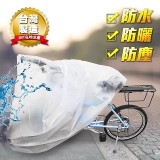 自行車防塵套/防塵罩/車雨衣(透明霧面)