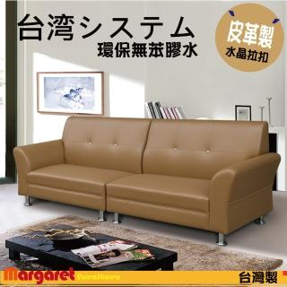【Margaret】勳爵獨立筒沙發-4人(5色)