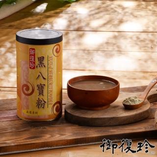 【御復珍】黑八寶粉1罐(無糖 600g/罐)