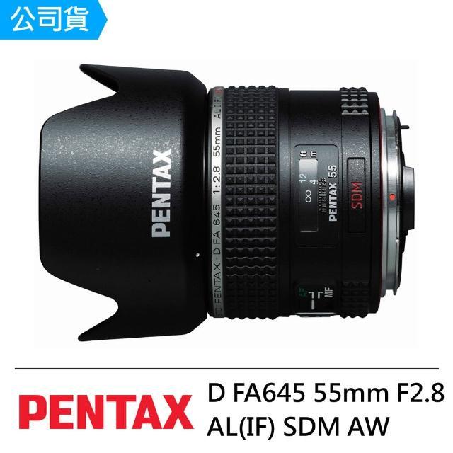 【PENTAX】D FA645 55mmF2.8 AL IF SDM AW(公司貨)