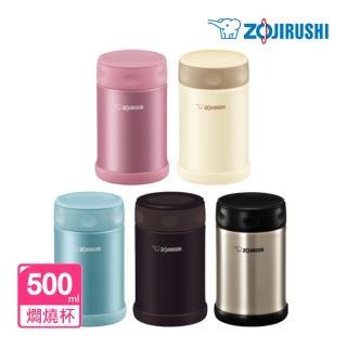 【ZOJIRUSHI 象印】500ml不鏽鋼真空燜燒杯(SW-EAE50)