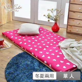 【SunColor】心心相印三折式冬夏兩用床墊(二色任選)