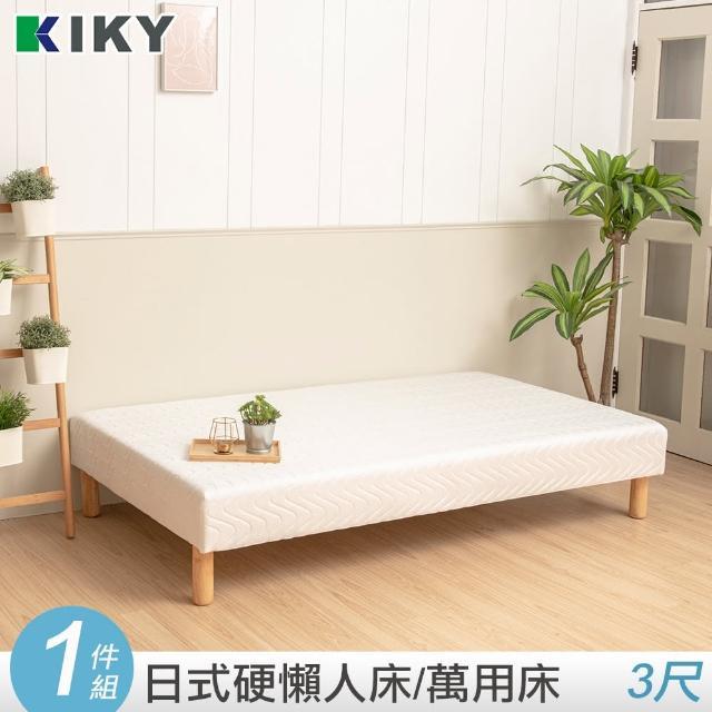 【KIKY】原日硬式懶人床/萬用床單人3尺(6色可選)/