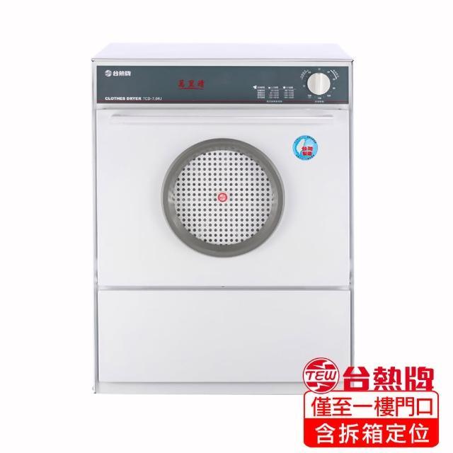 【台熱牌 TEW】萬里晴乾衣機TCD-7.0RJ(僅配送至1樓)
