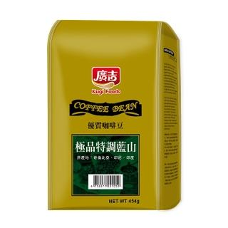 【廣吉】極品特調藍山咖啡豆(1磅)