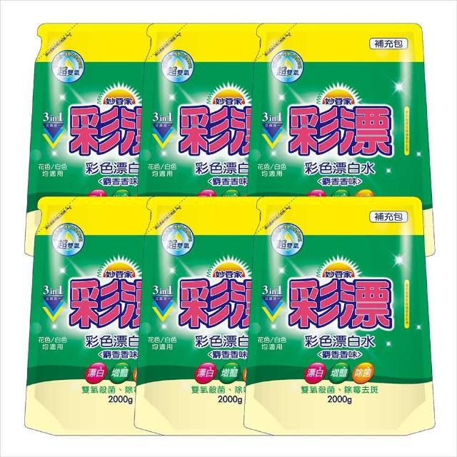 【妙管家】彩漂新型漂白水補充包(2000g/入-共6袋/箱)/