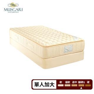 【MUSGARI瑪格麗】米西亞 乳膠獨立筒 彈簧床墊-單人3.5尺(送緹花枕1入)