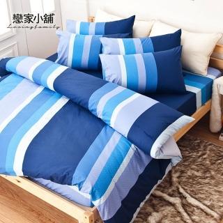 【戀家小舖】台灣製純棉被套床包組 海水藍(單人)