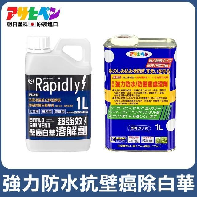 【日本】強力防水/防壁癌塗料1L+壁癌白華溶解劑1L
