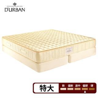 【Durban都爾本】拿破崙 乳膠獨立筒 彈簧床墊-特大7尺(送保潔墊)