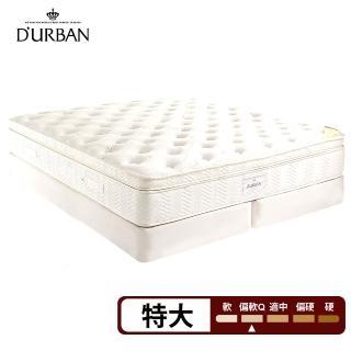 【Durban都爾本】亨利 乳膠獨立筒 彈簧床墊-特大7尺(送緹花對枕)