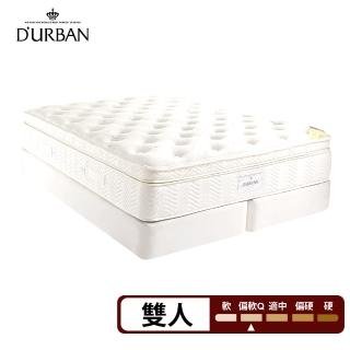 【Durban都爾本】亨利 乳膠獨立筒 彈簧床墊-雙人5尺(送保潔墊+緹花對枕)