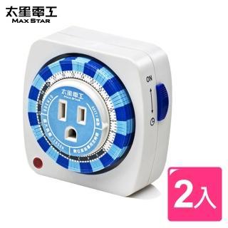 【太星電工】數位定時/3C數位產品專用定時器(2入)