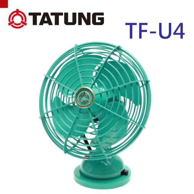 【TATUNG大同】復古紀念小電扇-綠色(TF-U4)/
