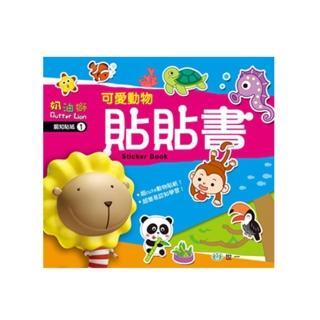 【世一文化】奶油獅可愛動物貼貼書(奶油獅認知貼紙)