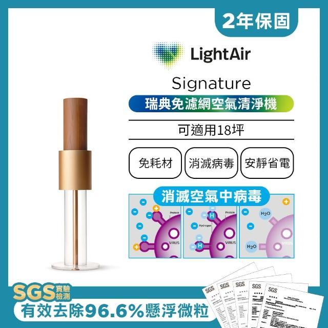 【瑞典 LightAir】IonFlow 50 Signature 免濾網精品空氣清淨機