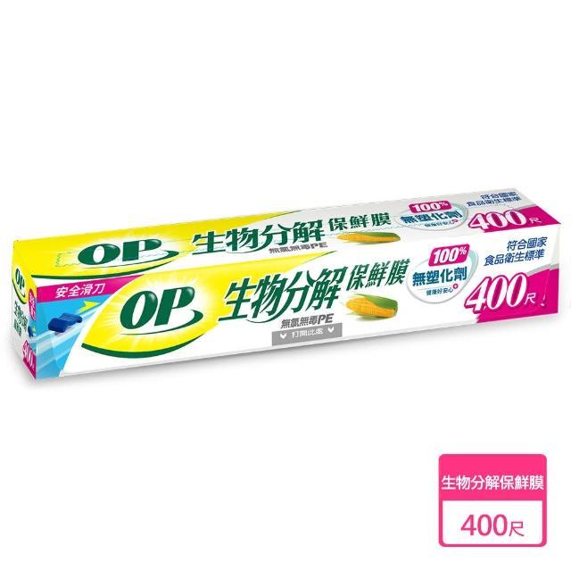 【OP】生物分解分解保鮮膜(400尺)