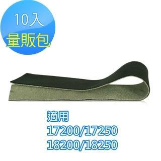 【怡悅】沸石/活性炭濾網-10入(適用Honeywell 17200/17250/18200/18250)