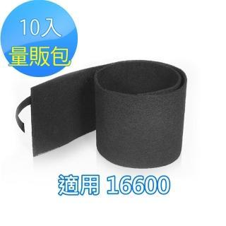 【怡悅】活性炭濾網10入(適用Honeywell 16600)