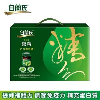 【白蘭氏】雙認證雞精禮盒 70g*12瓶(提升體力、免疫力 抗疲勞 送禮首選)
