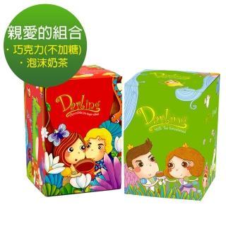 【親愛的】紅綠配˙鴛鴦組合2入(巧克力不加糖+泡沫奶茶)