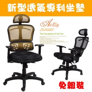 《BuyJM》巴斯超透氣專利3D機能高背辦公椅/兩色可選
