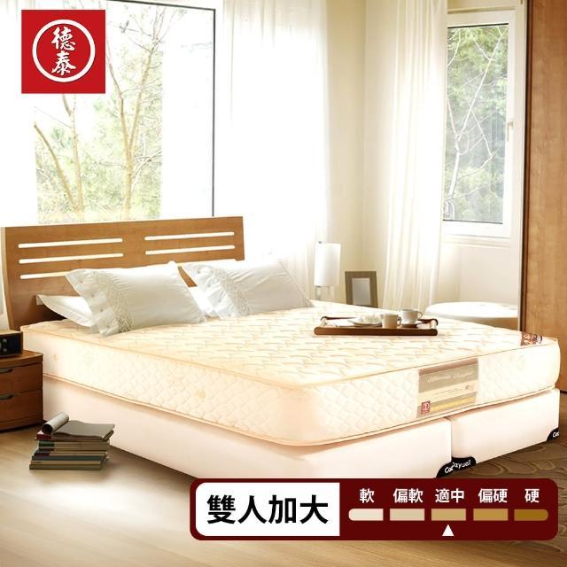 【德泰 歐蒂斯系列】B2 獨立筒 彈簧床墊-雙大6尺(送保潔墊)