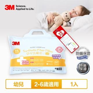【3M】換季防疫- 幼兒防蹣枕心-附純棉枕套-2-6歲適用