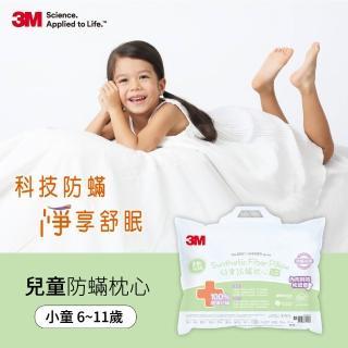 【3M】小童防蹣枕心-附純棉枕套-6-11歲適用