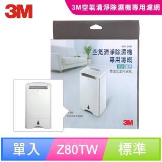 【3/31前指定滿3000送300mo幣】3M 清淨除濕機專用濾網(濾網型號:RDH-Z80F/適用機型:RDH-Z80TW、RDH-Z80T)