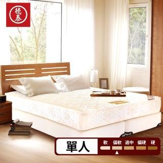【德泰 歐蒂斯系列】連結式軟式 彈簧床墊-單人3尺