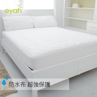 ~eyah宜雅~ 超防水舖綿QQ保潔墊~ 床包式單人~3.5尺