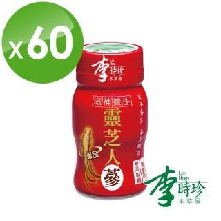 【即期品】李時珍靈芝御品人蔘精華飲(48瓶)