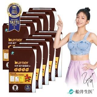 【船井burner倍熱】超代謝咖啡十盒團購熱銷組(快速)