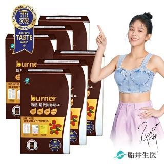 【船井burner倍熱】超代謝咖啡六盒元氣團購組(快速)