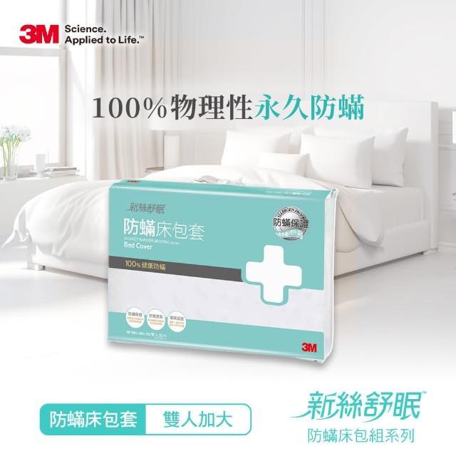 【3M】新絲舒眠防蹣床包套(雙人加大6X6.2)/