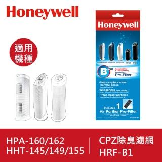 【美國Honeywell】CZ除臭濾網(HRF-B1)