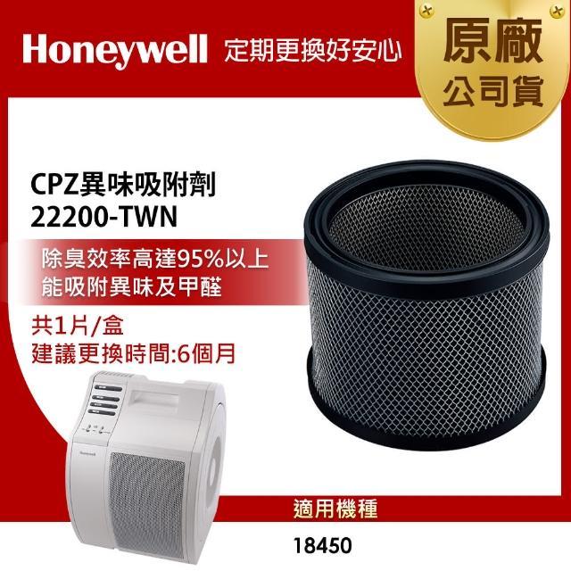 【美國Honeywell】CPZ異味吸附劑22200(適用18450)