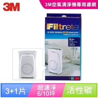 【3M】超濾淨型6/10坪空氣清淨機活性碳濾網(買三送一超值組CHIMSPD-01/02UCF-CA)