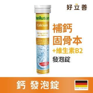 【德國 好立善】鈣發泡錠 20錠(柑橘口味)