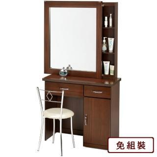 【Homelike】艾凡收納化妝桌椅組(胡桃木紋)