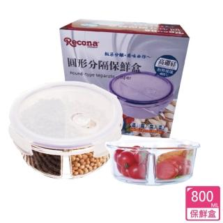 【RECONA】圓形高硼硅玻璃兩分隔保鮮盒/便當盒(800ml)