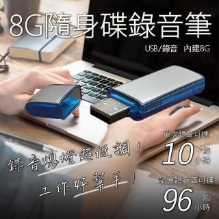 【K10】8G隨身碟/數位錄音筆(錄音熄燈)
