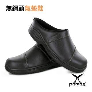 【PAMAX帕瑪斯】超彈力氣墊止滑鞋★抑菌除臭防滑工作鞋、專利止滑鞋、懶人鞋、張菲鞋 PP