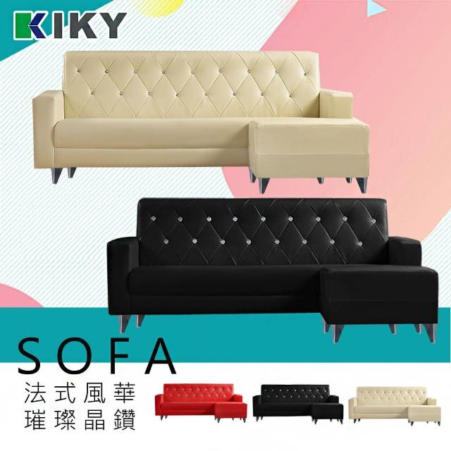 【KIKY】香榭水鑽L型沙發組(3色可選)